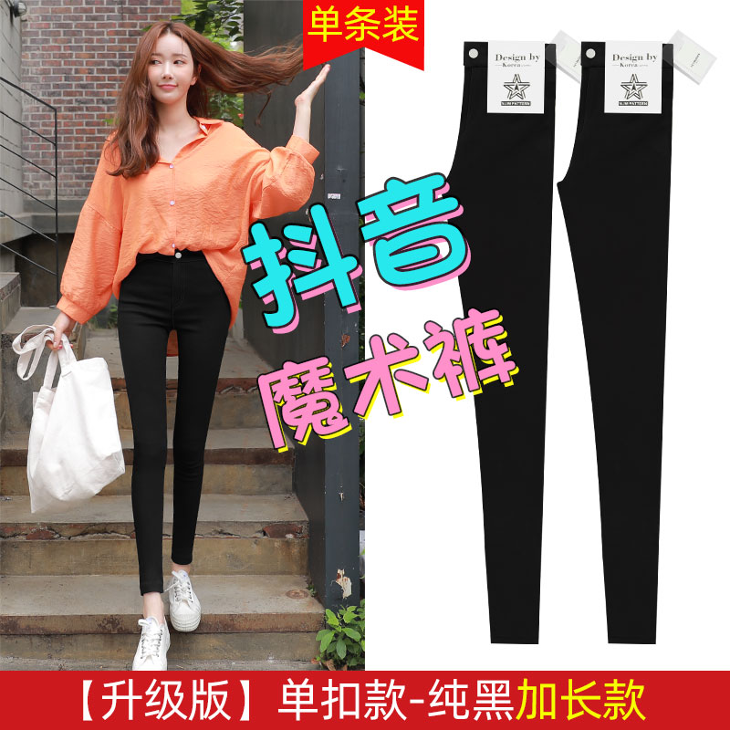 [UPGRADE VERSION] SINGLE BUTTON BLACK MAGIC PANTS - LONG SECTION