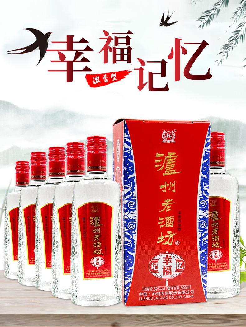 泸州老窖 泸州老酒坊 幸福记忆 52度浓香型白酒 500ml*6瓶整箱 天猫优惠券折后¥169包邮(¥209-40)
