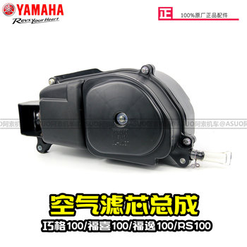 Air filter assembly Yamaha motorcycle Fuk Hi clever grid Eagle 100 Fuk Li Yi air filter assembly factory