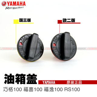 Yamaha motorcycle fuel tank cover Qi Qiao Fuxi Xun Eagle Shangke Fuxi Liying fuel tank cover