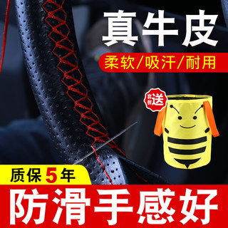 Car steering wheel cover leather Volkswagen hand-stitched steering cover four seasons universal car handle cover non-slip sweat-absorbing holster