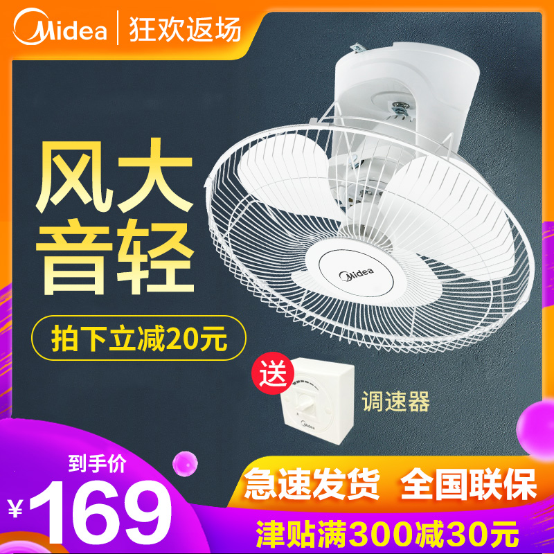 Midea ceiling fan ceiling fan dormitory wall fan home ceiling fan shaking head desktop restaurant ceiling commercial fan