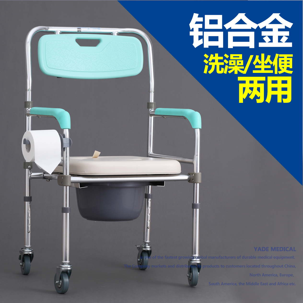 Export Riyadh Old Man With Wheel Stool Chair Aluminum Alloy Pregnant Woman  Sitting Stool Elderly Folding Mobile Toilet