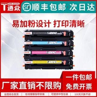 Tongzhong suitable for HP CF410A toner cartridge HP Color Laserjet Pro MFP M377dw M452DW M452DN M452NW M477FDW printer toner cartridge tanning drum