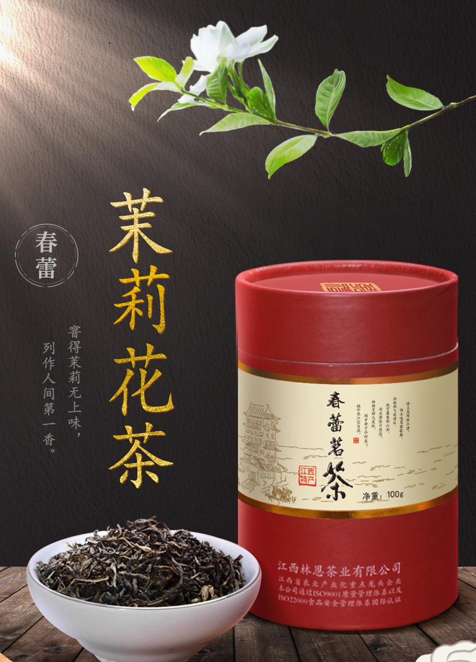 江西老字号 春蕾 茉莉花茶 100g罐装 天猫优惠券折后¥9包邮(¥19-10)