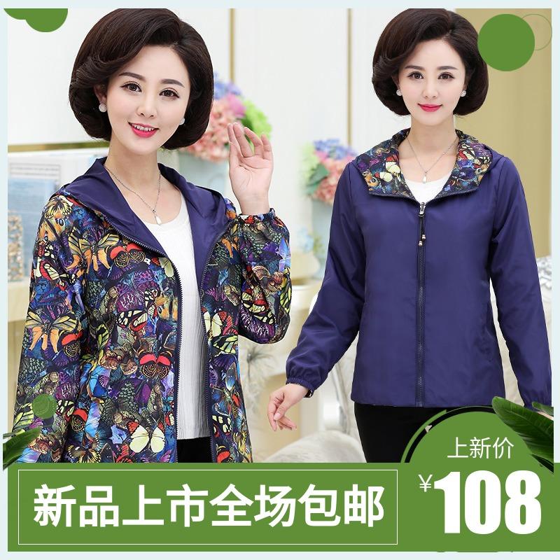女子女装女士夹克/上衣中年大码单件中老年外套春秋季聚酯外套服
