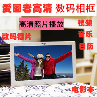 Patriot Digital Photo Frame Electronic Album Home HD Player Photo Video Music Birthday Wedding Gifts