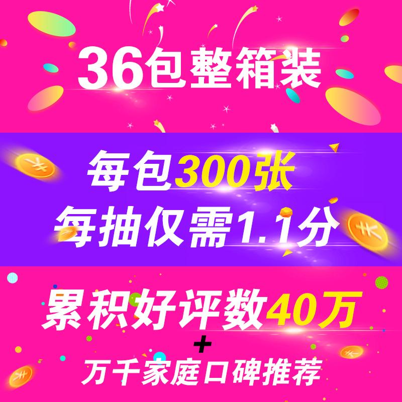 Салфетки Meijie  36 500