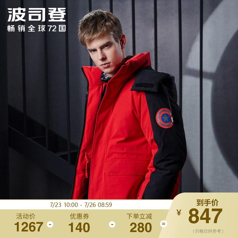 [Đội tuyển Mỹ] Bosideng xuống áo khoác nam Marvel đồng thời áo khoác đỏ trùm đầu - Cao bồi