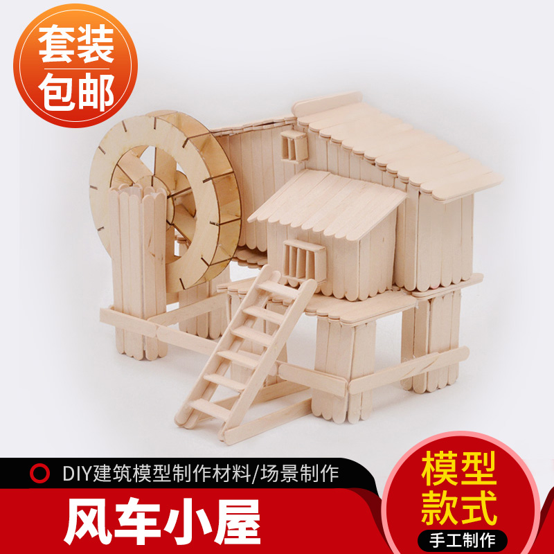 Model material wood bar ice cream stick hand diy material wooden stick wood  bar made windmill hut