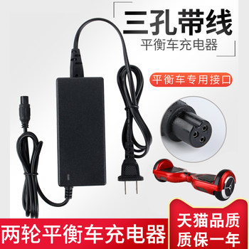 Two-wheeled electric balance car charger three-hole head with line balance car power supply 36v Arlang three-hole 42v applicable