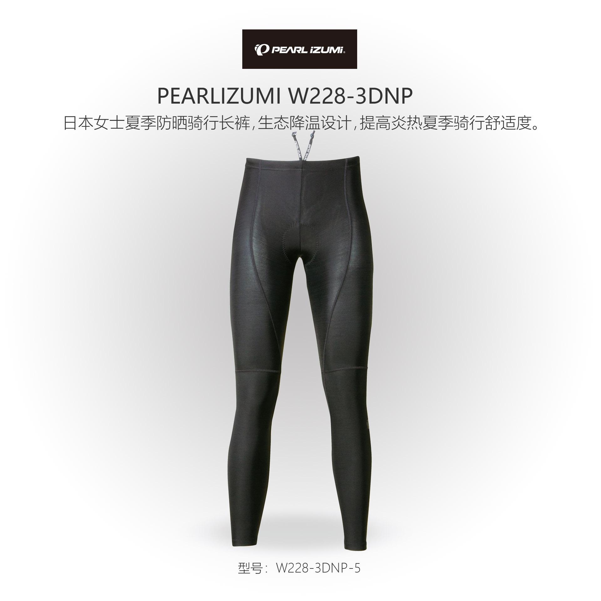 日本PEARLIZUMI一字米W228-3DNPv长裤级防晒长裤骑行女士