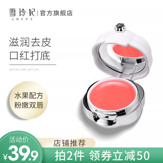 Xue Ling lip film to dead skin dimming lip lip care moisturizing moisturizing hydrating lip balm to black lip color