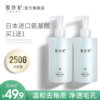 Snow Ling, go to the horny mousse blackhead female cleaning pores facial body matte cream full body to death