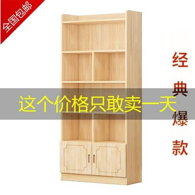 Bookcase solid wood full solid wood pine floor storage small cabinet narrow cabinet revert to the wall children's street window