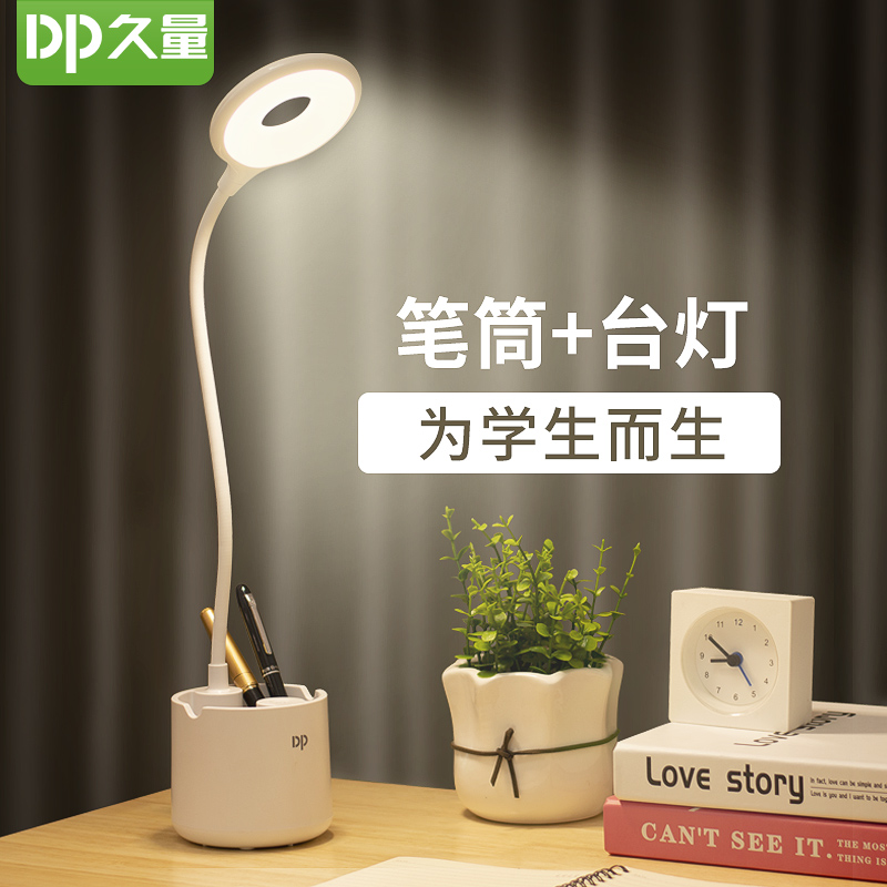 Long-volume rechargeable table lamp LED eye protection desk primary and secondary school students plug in two-use learning reading bedside small pen barrel