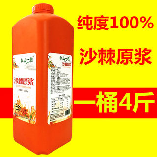 Northeast wild sea buckthorn fruit puree 2000g fruit puree made with fruit juice oilseed tea free shipping 4 pounds per barrel