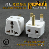 British labeling British Conversion plug converter UK Singapore Dubai Malaysia travel tourism