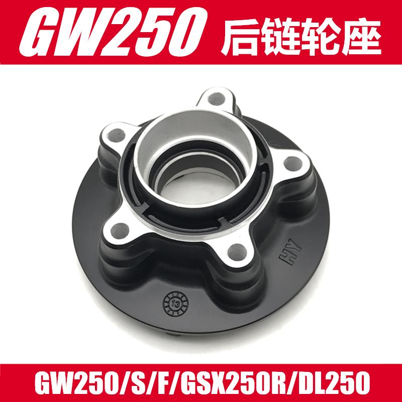 GSX250R ghế xích xích DL250 ghế xích đĩa GW250S / F bánh sau bánh xe trung tâm đệm cơ thể mang dầu niêm phong ống lót - Vành xe máy
