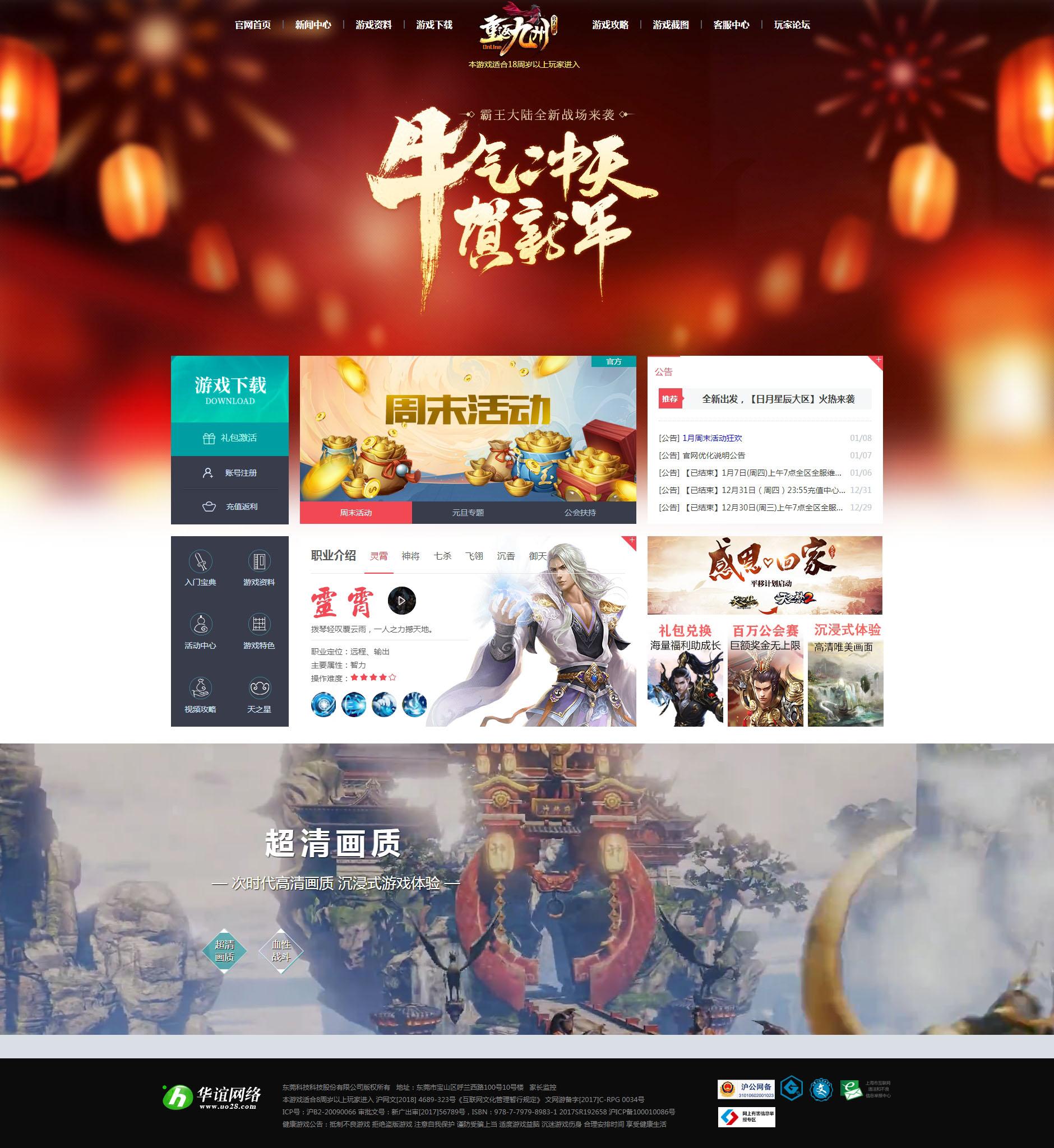 千年网站 仙剑世界-传奇3网站模板源码-PHP源码网站带后台