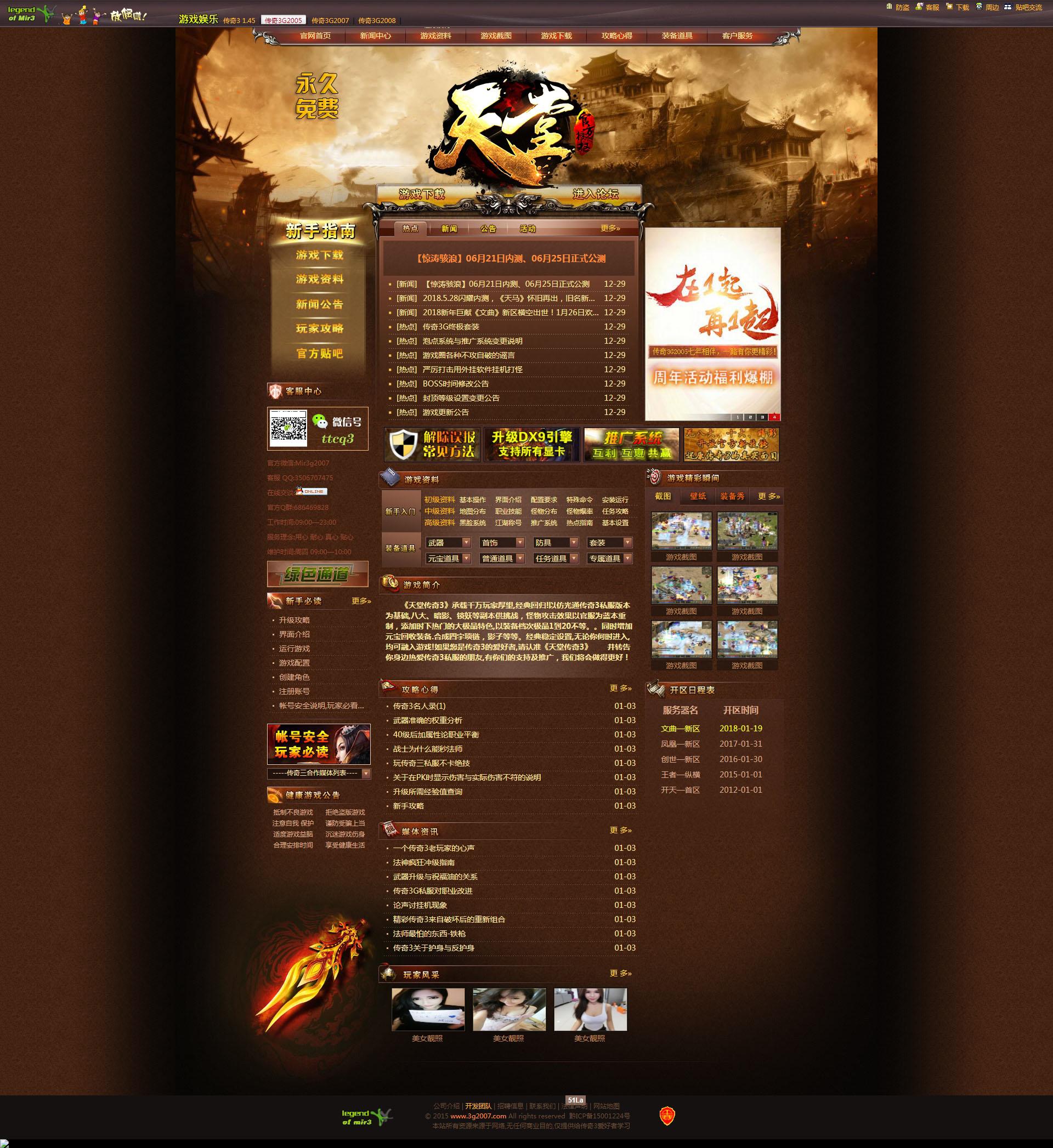 天堂传奇3_传奇3网站模板_新开传奇3私服 游戏网站模板ASP带后台