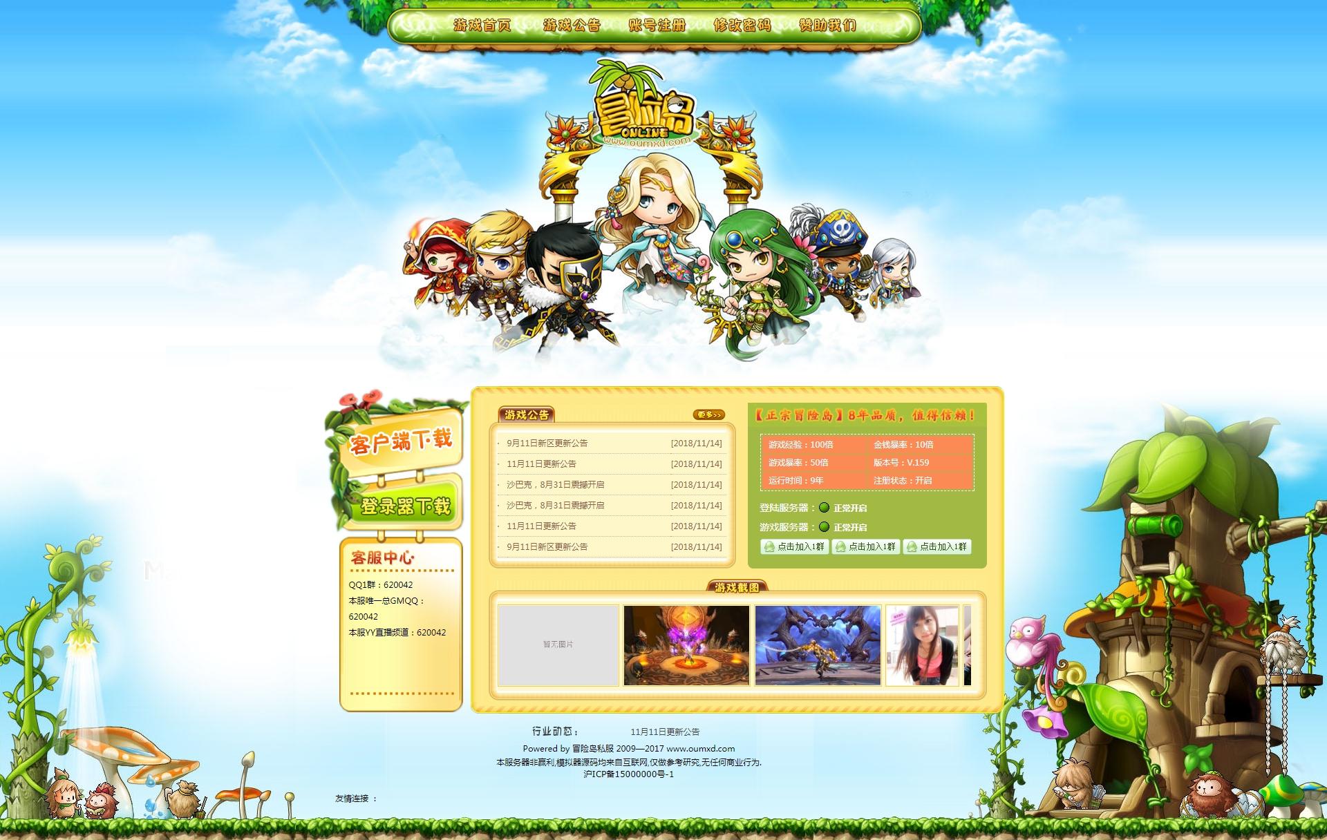 正宗冒险岛官方网站 ASP游戏网站源码网站 冒险岛网站源码