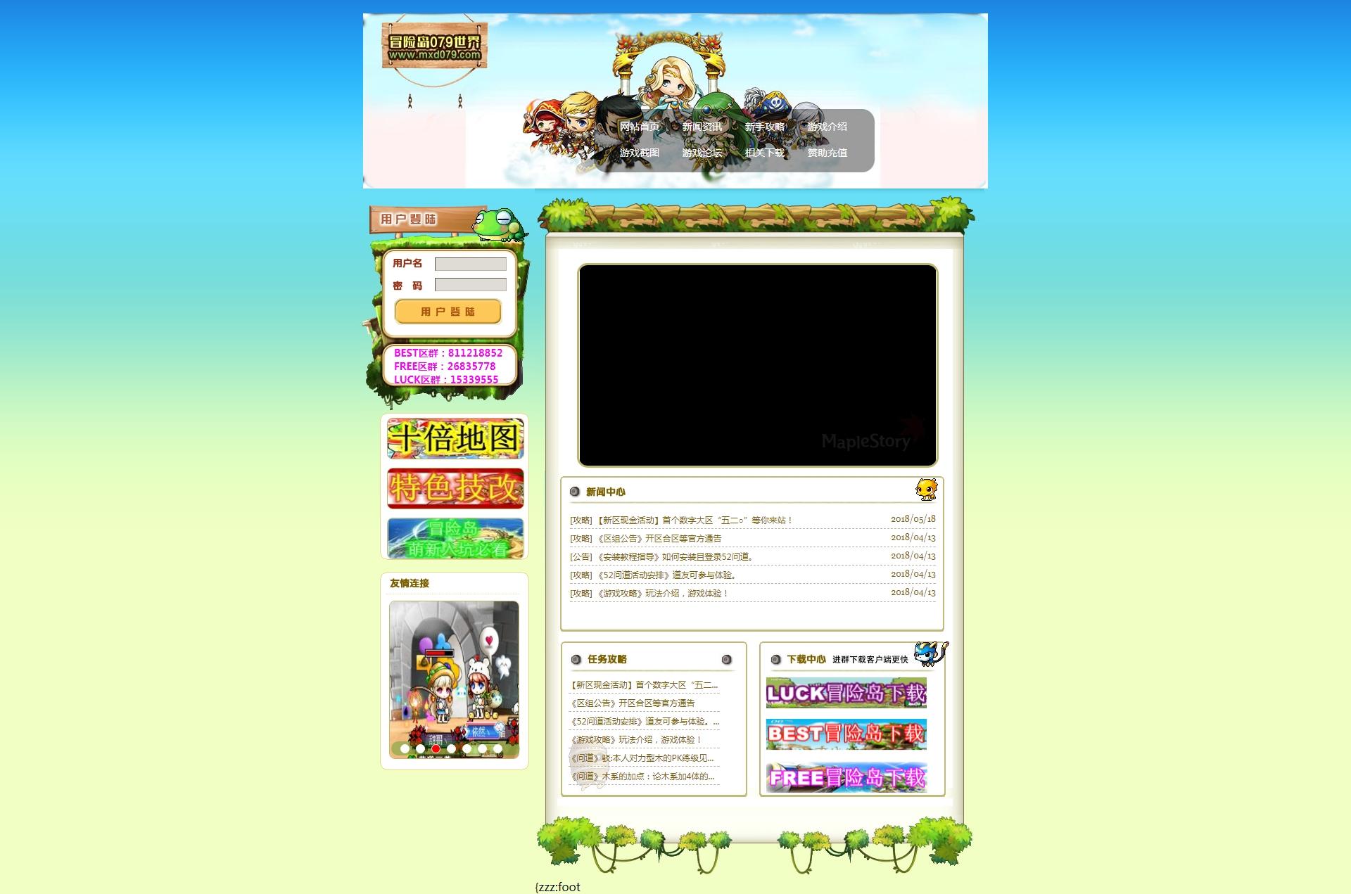 冒险岛网站 游戏传奇网模版ASP神途源码 官网模板带后台