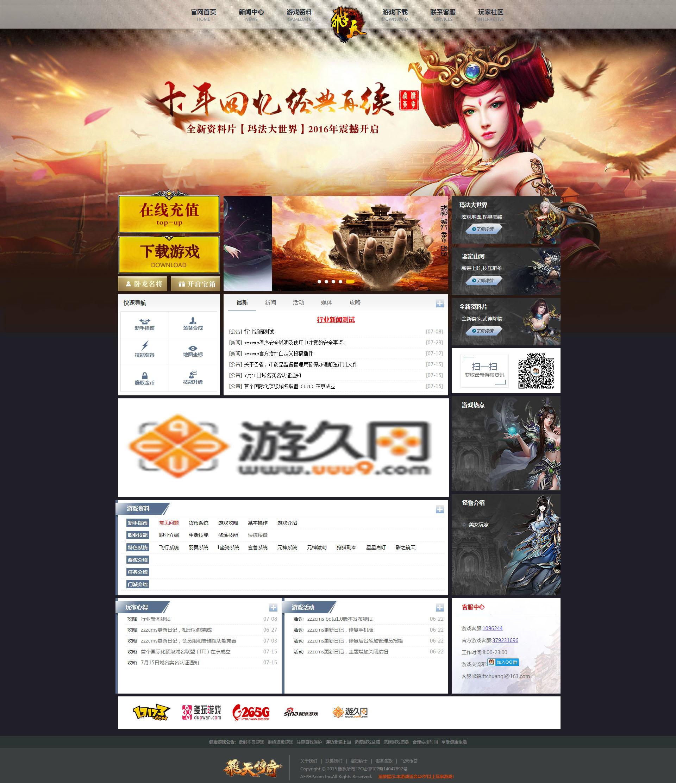 《飞天传奇》 传奇网站 千年游戏网模版ASP传奇源码 神途官网模板