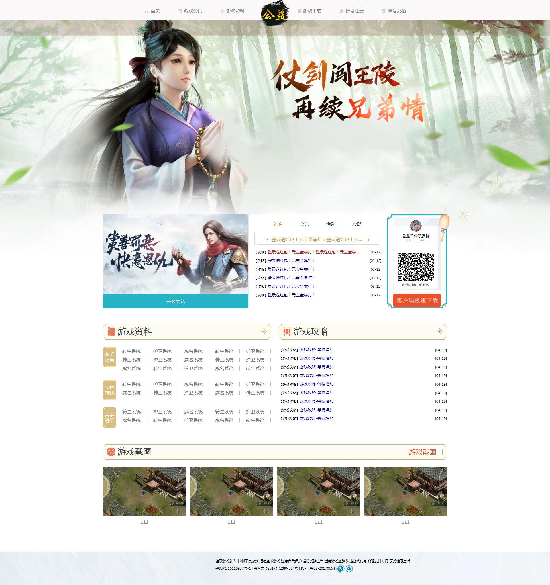 公益重返千年网站 游戏网模版PHP传奇源码 官网模板带后台