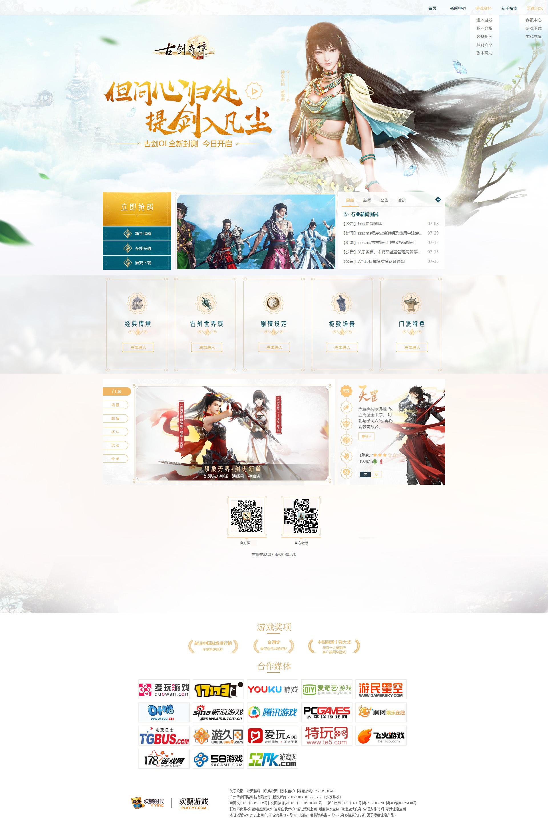 古剑奇谭网络版 网站模版源码 游戏魔域ASP神途传奇世界官网