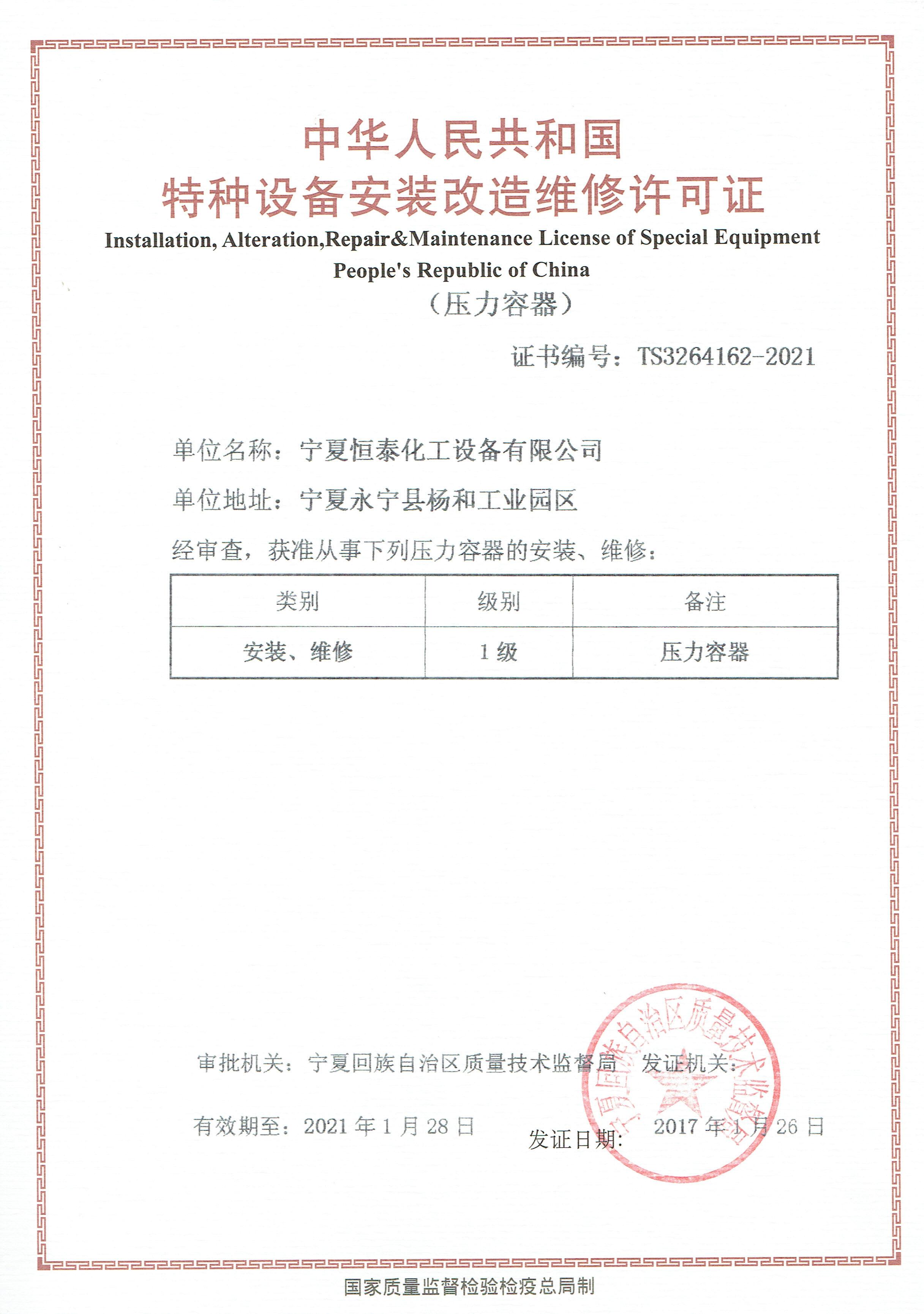 寧夏恒泰公司壓力容器新資質_頁面_1
