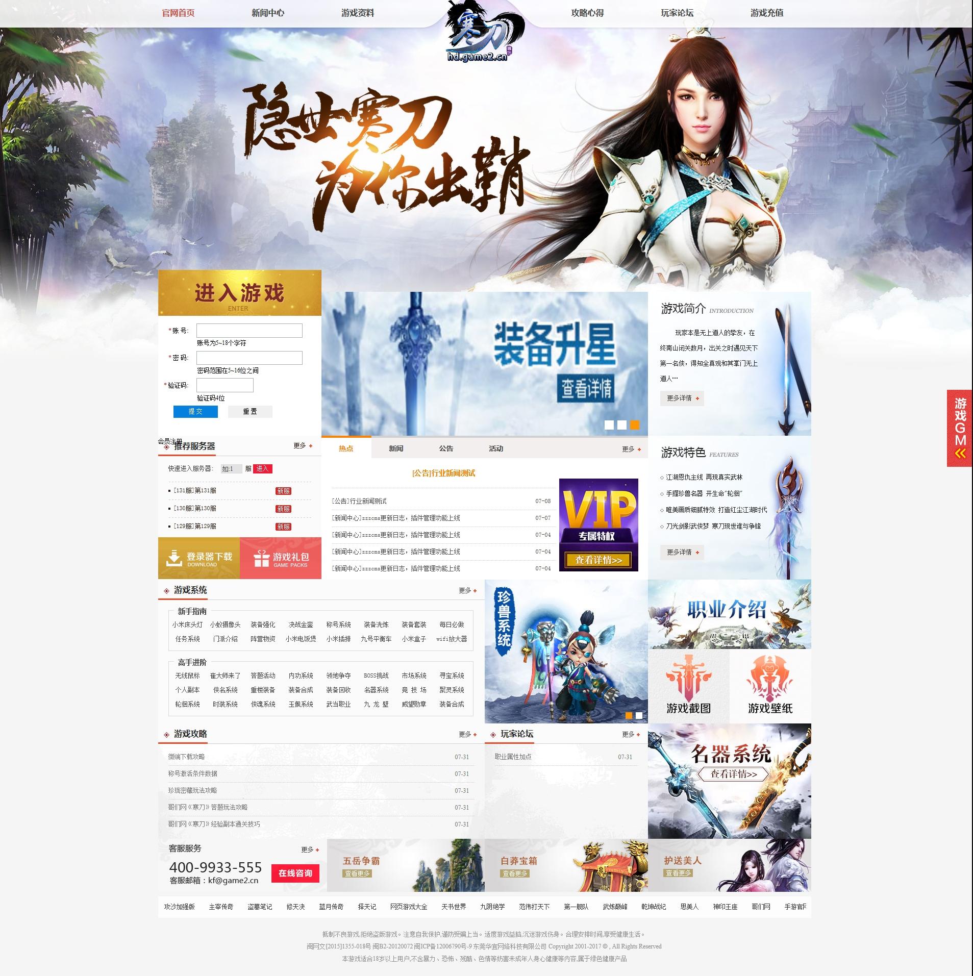 寒刀官网_传奇网站模版源码 传奇世界ASP神途模版带会员