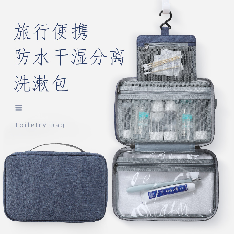Wash bag Men's travel makeup storage supplies box Women's portable dry and wet separation Waterproof travel wash and care set