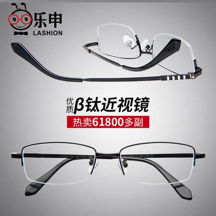 乐申 男士 时尚复古 眼镜 79元包邮