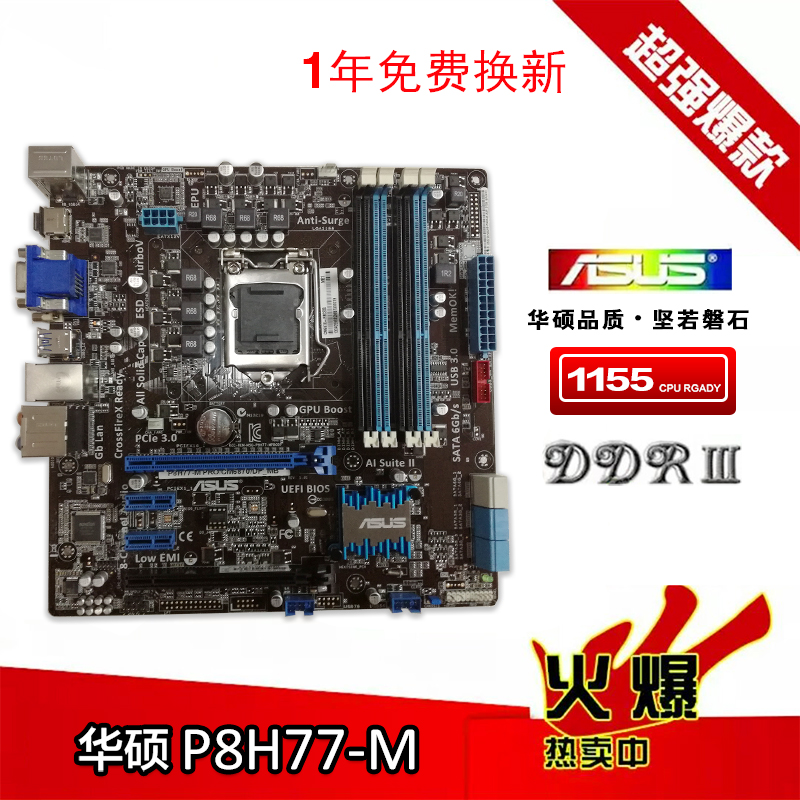 Asus Asus p8h77-M PRO CM6870 1155 h77 motherboard supports 1203v2 DDR3  memory