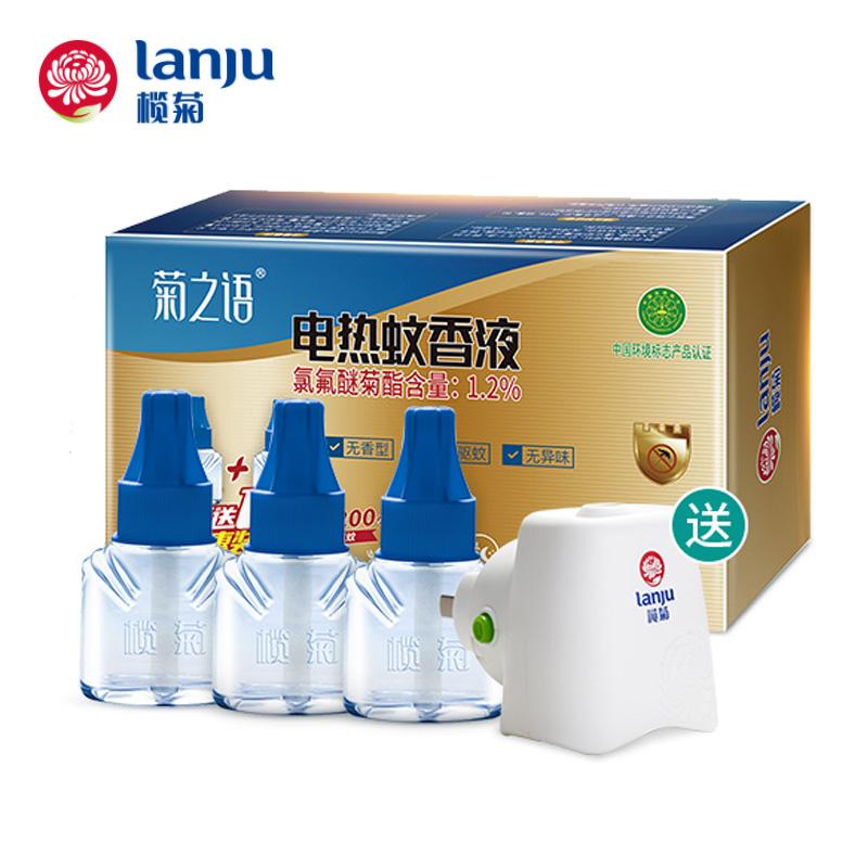 榄菊电热蚊香液体居家用插电式驱蚊液无味婴儿孕妇补充套装防蚊水