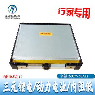 3.7V60AH литиевая батарея 3.7V70AH троичная литиевая батарея 40AH троичная литиевая батарея
