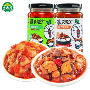 拍2件【吉香居】川香牛肉酱+剁椒萝卜