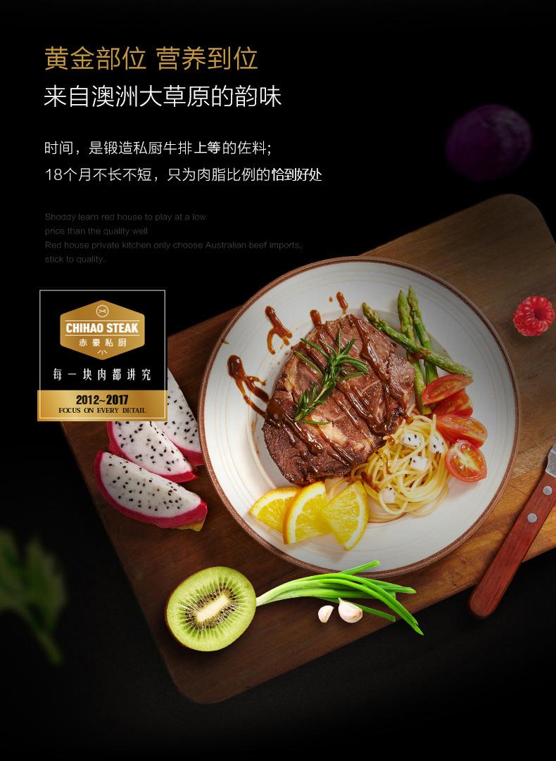 赤豪澳洲家庭儿童牛排套餐团购10单片新鲜进口牛肉菲力黑椒刀叉11张