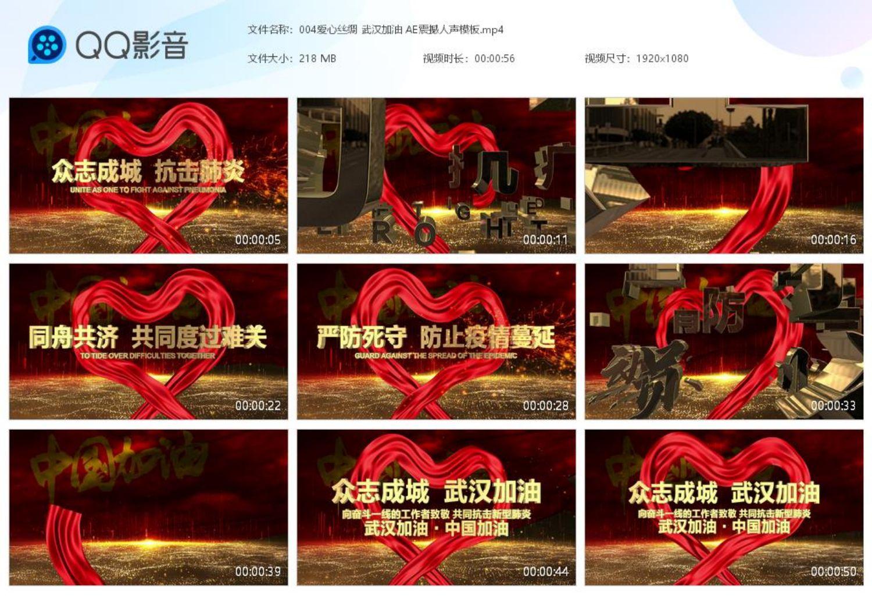 70套 全球抗疫情视频素材中国城市宣传片武汉加油新型冠状病毒讲座 科普防护宣传防疫 ae模板 + 视频素材+ppt