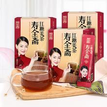 寿全斋【百年老zi号】红糖姜茶3盒