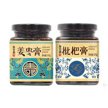 百年老字号 寿全斋 新品上市 姜枣膏/枇杷膏 300g