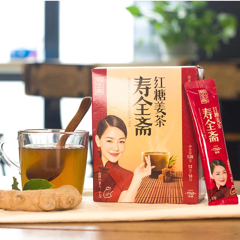 百年老字号 寿全斋 红糖姜茶 120g*3盒 天猫优惠券折后¥19.9包邮(¥49.9-30)