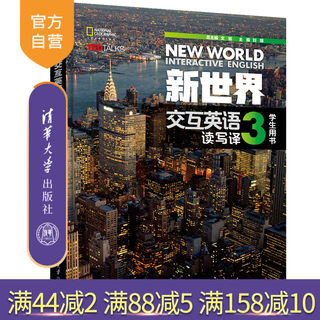 New World Interactive English translation 3 have the activation code to read and write school textbooks Tsinghua University Press textbook reading the New World Interactive English teaching colleges and universities, as the series 听说读写译
