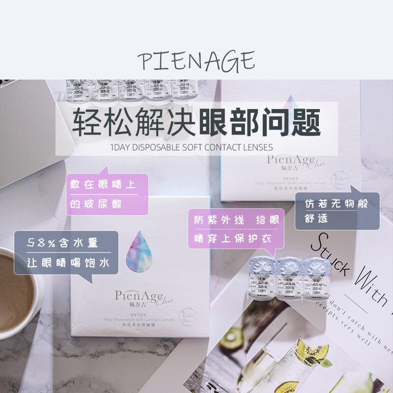 台湾产 PienAge 日本佩奈吉 Clear 软性亲水隐形眼镜 日抛30片装 天猫优惠券折后¥58包邮(¥88-30)
