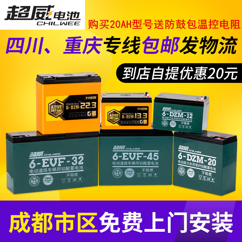 Аккумуляторная батарея для электромобиля Super power battery 48V12AH / 48V20AH / 60V20AH / 72V20AH аккумуляторная батарея