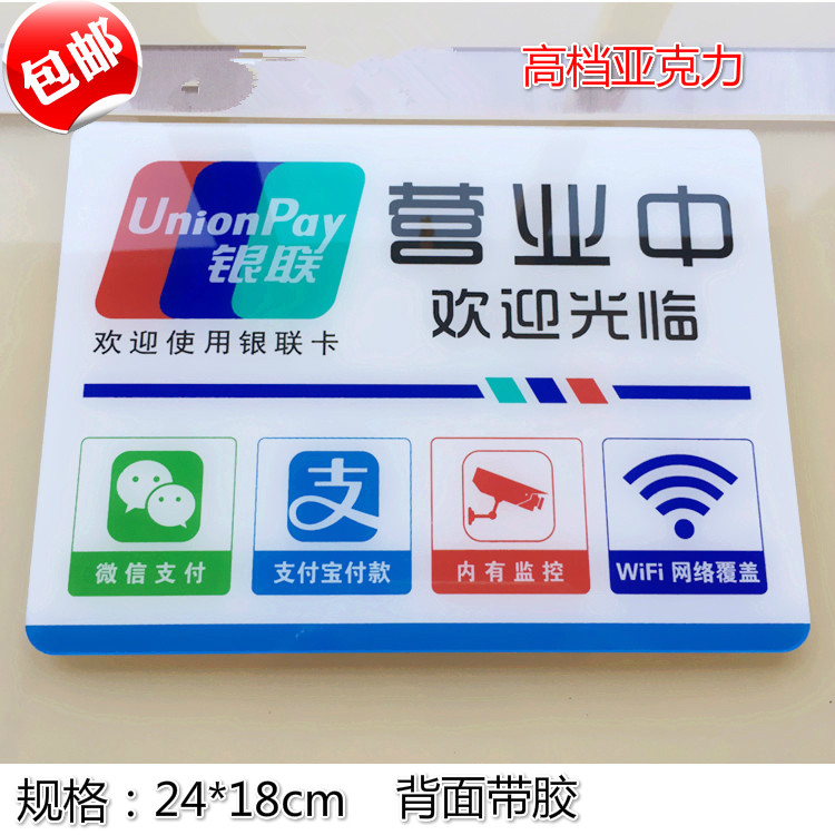 Welcome to the new business in the WeChat Pay Alipay wifi Wireless prompt  card monitoring