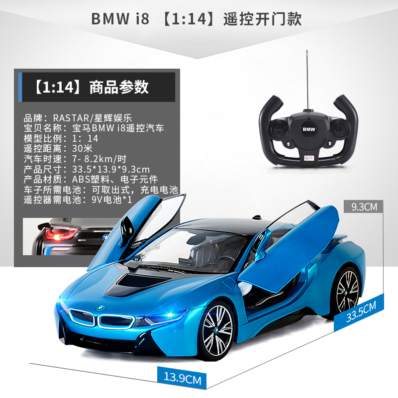 Usd 44 84 Star Bmw I8 Remote Control Car Electric Charging Drift