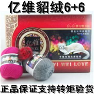 Шерстяная пряжа Shanghai yiwei mink velvet 6+6 24s /3 6+6 6+6