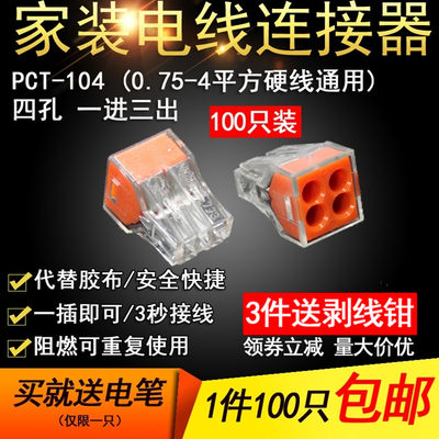 100 pcs PCT-104 four-hole wire connector quick connector household hard wire terminal electrician and wire device
